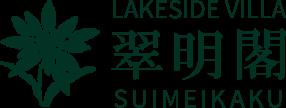 レイクサイドヴィラ翠明閣 | Lakeside Villa Suimeikaku