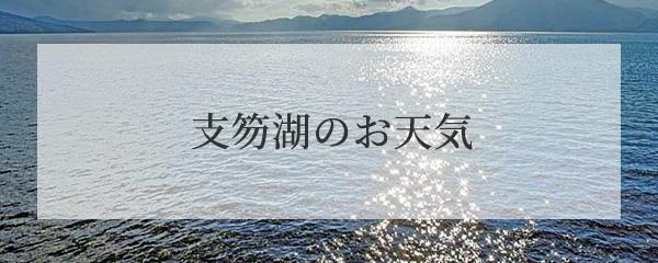 支笏湖のお天気